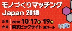 モノづくりマッチングJapan2018